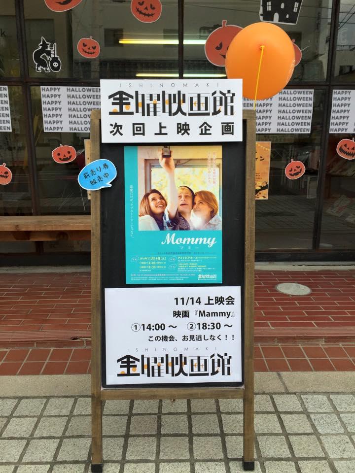 ISHINOMAKI金曜映画館 看板.jpg