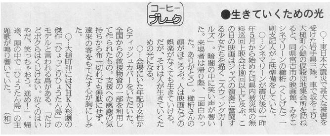 1.20130708高知_HP用.JPG