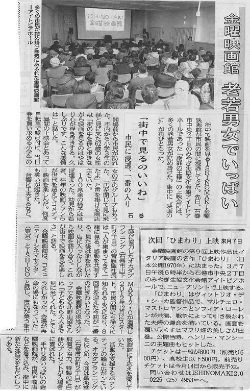 2.20140202石巻_HP用.JPG