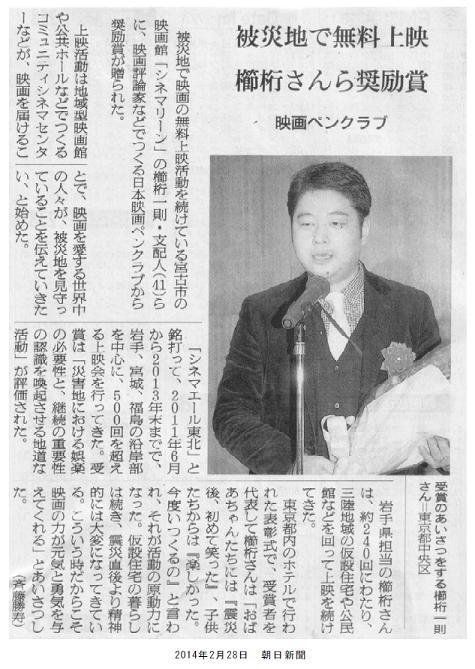 3.20140228朝日_HP用.JPG