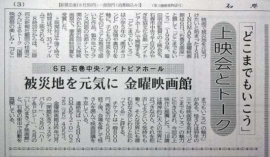 4.20130701石巻_HP用.JPG