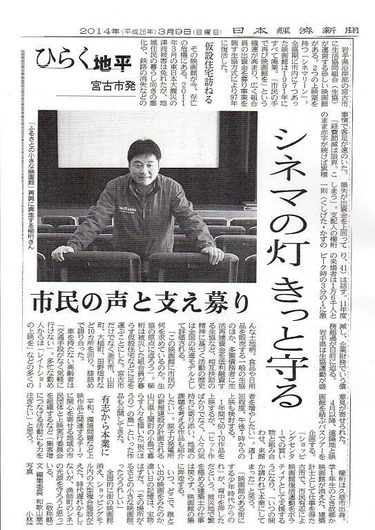 9.20140309日経_HP用.JPG