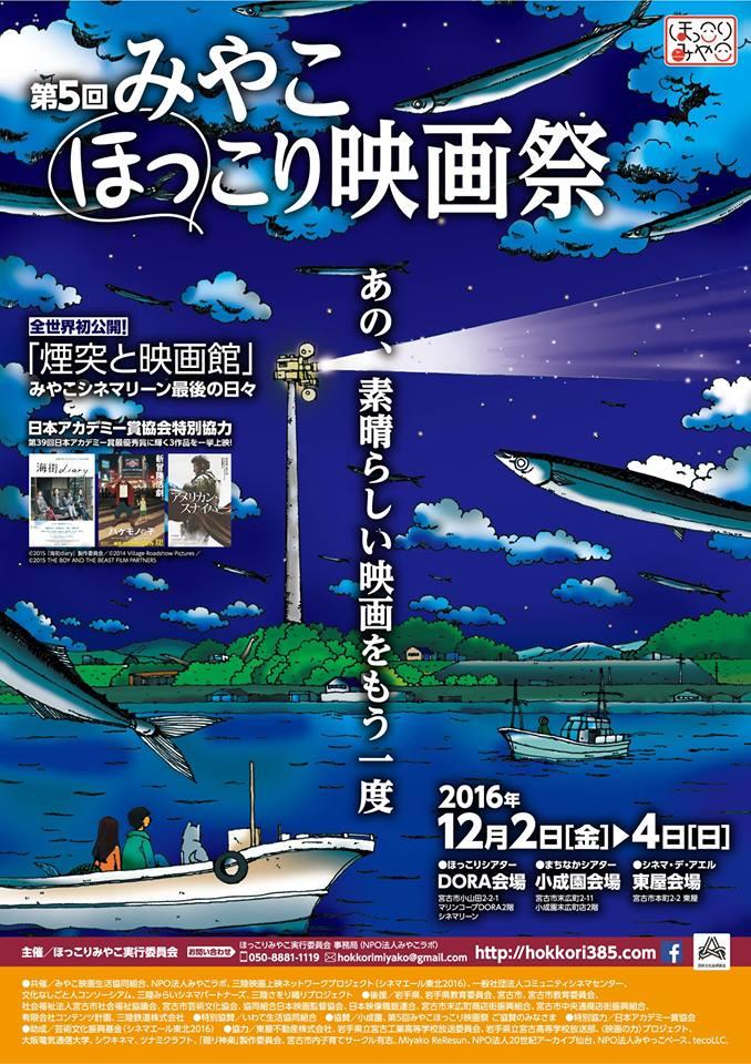 みやこほっこり映画祭2016.jpg