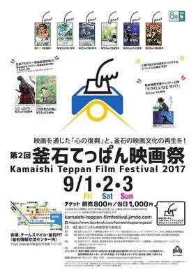 第2回釜石てっぱん映画祭.jpg