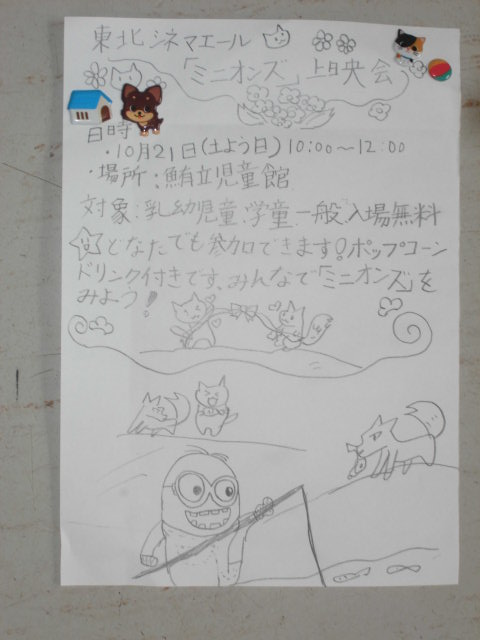 手作りのチラシ.JPG