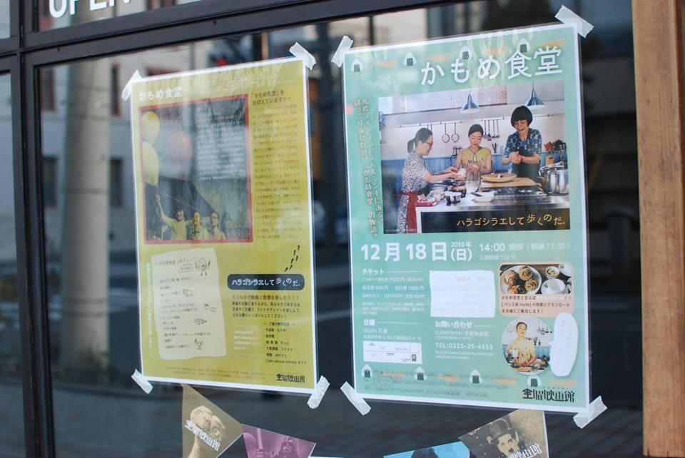 1218ishinomaki_2.jpg