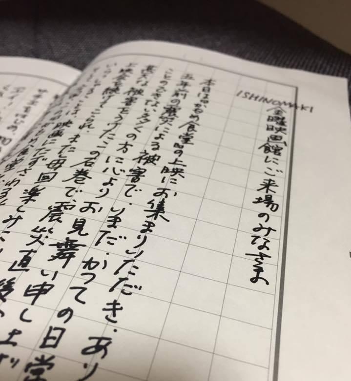 1218ishinomaki_4.jpg