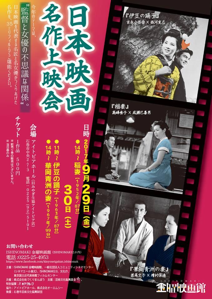 170929石巻日本映画名作上映会チラシ表.jpg