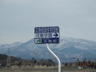 aizuwakamatsu_03302012_01.JPG