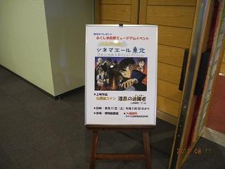 aizuwakamatsu_0811_04.jpg