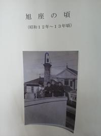 asahiza_02.jpg