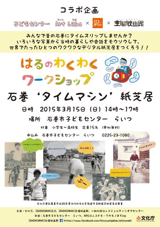 ishonomaki_0315_flyer.jpg