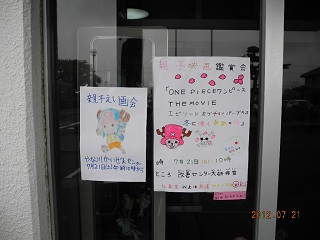 fukushima_date_03.jpg