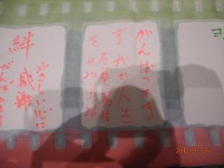 yamagata_03262012_03.JPG